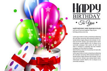 彩色气球和打开的礼盒生日贺卡矢
