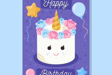 可爱独角兽生日蛋糕贺卡矢量素材