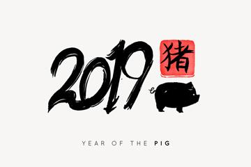 2019年黑色猪年艺术字矢量图