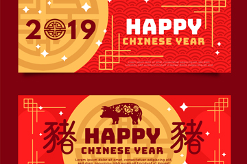 2款2019年红色猪年banner矢量图