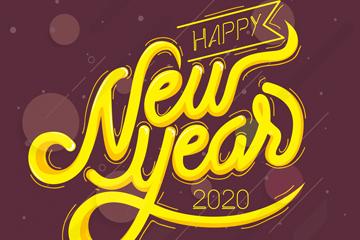2020年新年快�匪��g字矢量素材