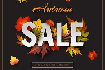 彩色秋季树叶半价促销海报矢量图
