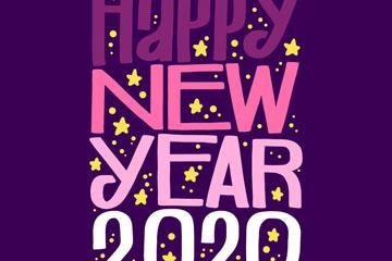 2020年紫色新年快�匪��g字矢量�D