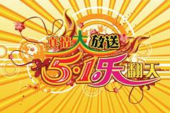 """""""真情大放送 5.1乐翻天""""AI矢量图"""