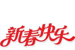09年春节祝福矢量素材