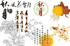 一款中秋节诗词矢量素材