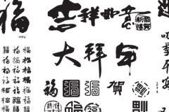 春节祝福字画AI矢量素材