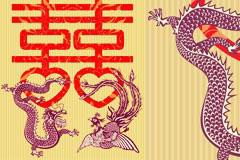 中国传统龙凤婚庆喜庆图案矢量素材