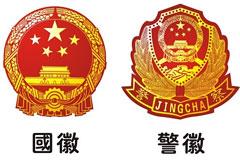 CDR格式精细国徽警徽标志矢量素材