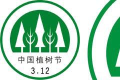 中国植树节矢量标志