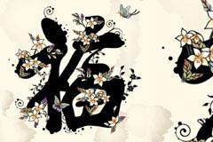 一幅中国福字吉祥年画矢量素材
