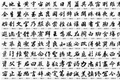 中国传统文化千字文矢量素材