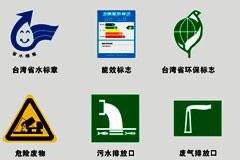 多款环保认证标识图标矢量素材
