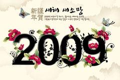 恭贺2009新年水墨年画矢量素材