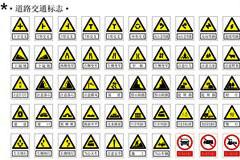 各种消防交通警告禁止标志矢量素材