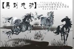 中国传统马到成功字画矢量素材