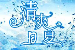 CDR格式清爽夏日字体设计矢量素材