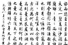 中国风岳阳楼记书法矢量素材