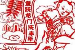 中国传统喜庆有余剪纸矢量素材