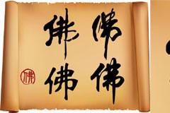 写着不同字体佛字的古老牛皮纸卷矢量素材