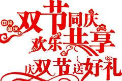 欢度国庆喜迎中秋艺术字矢量素材