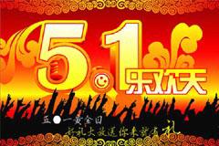 五一乐欢天节日吊旗矢量素材