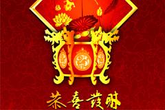 一款中国风新年贺卡矢量素材