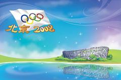 北京2008奥运鸟巢矢量素材