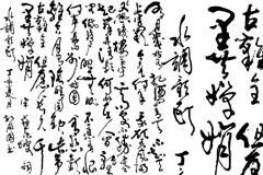 中国诗词水调歌头书法矢量素材