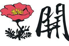 中国传统花开富贵矢量字
