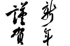 谨贺新年中国书法矢量素材