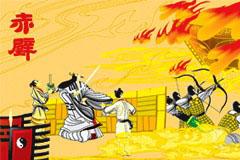赤壁之战绘画矢量素材