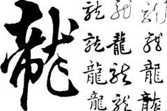 各种龙字书法字体矢量素材