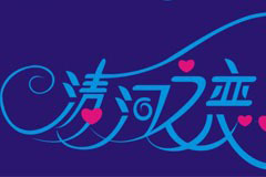 婚恋主题清河之恋艺术字矢量素材