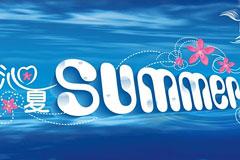 清凉一夏summer艺术字矢量素材