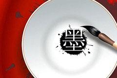 中国传统文化韵味墨宝矢量素材