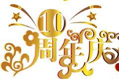 10周年周年庆矢量素材