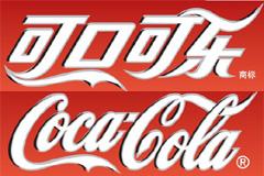 可口可乐中英文标志矢量素材