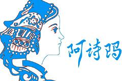 阿诗玛人物肖像矢量素材