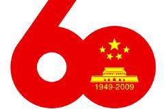 国庆60周年标志矢量素材