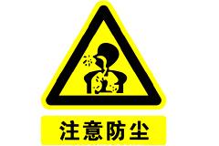防尘标志矢量素材