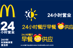麦当劳24小时营业标志矢量素材