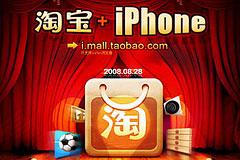 iphone淘宝商城beta体验版上线