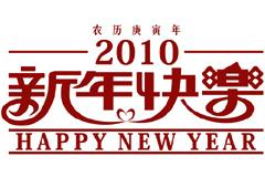 2010年新年快乐艺术字矢量素材