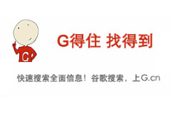 谷歌中国(G.cn)的中国特色广告欣