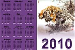 2010年老虎台历矢量素材