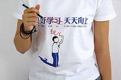 T恤设计:阵` 非环保 不时尚