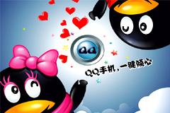中国联通可爱QQ手机广告矢量素材