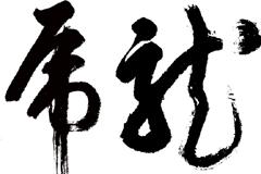 龙虎书法字体矢量素材