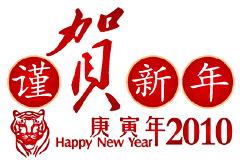 2010年谨贺新年矢量字